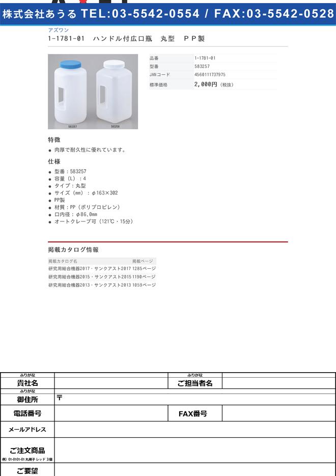 1-1781-01 ハンドル付広口瓶 丸型 PP製 583257>