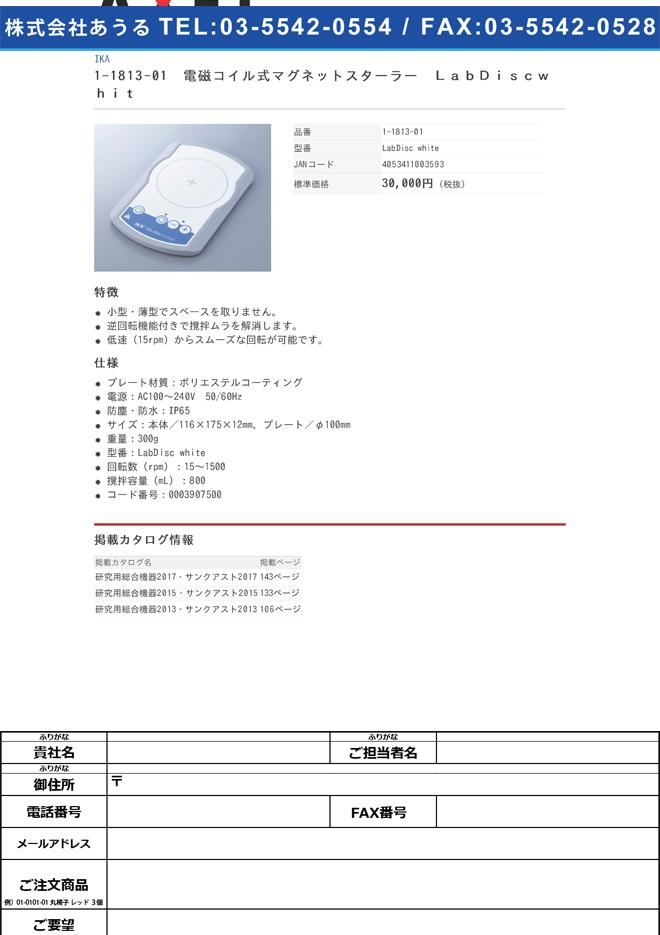 1-1813-01 電磁コイル式マグネットスターラー lab disc white
