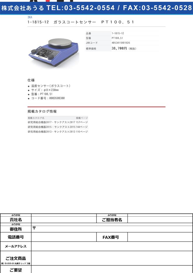 1-1815-12 ホットマグネットスターラー用ガラスコート温度センサー PT100.51