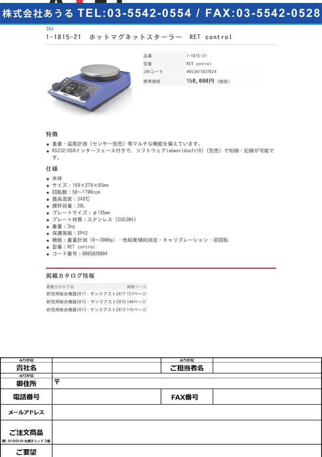 1-1815-21 ホットマグネットスターラー(safty control/IKAMAG) RET control-visc