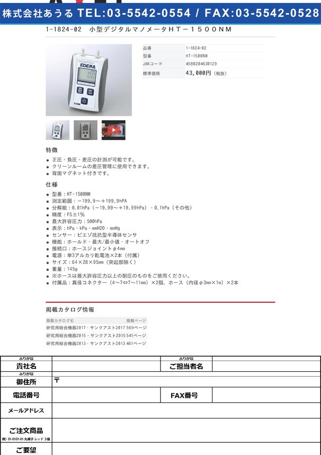 1-1824-02 小型デジタルマノメータ HT-1500NM
