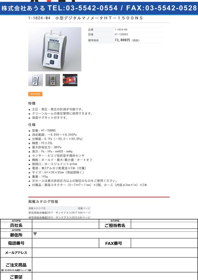 1-1824-04 小型デジタルマノメータ HT-1500NS