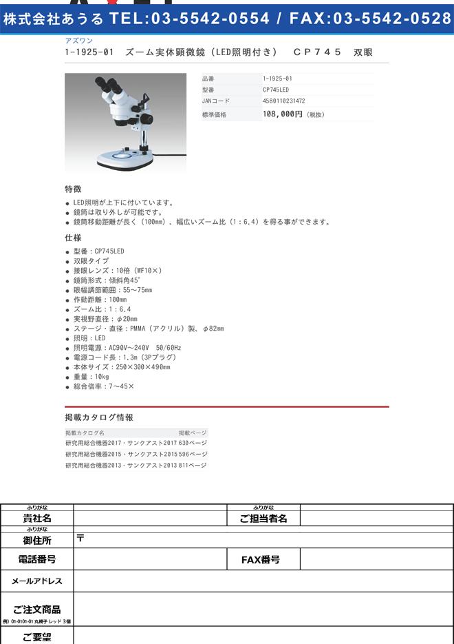 1-1925-01 ズーム実体顕微鏡(LED照明付き) CP745 双眼 CP745LED