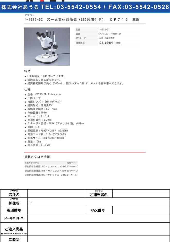 1-1925-02 ズーム実体顕微鏡(LED照明付き) CP745 三眼 CP745LED Trinocular