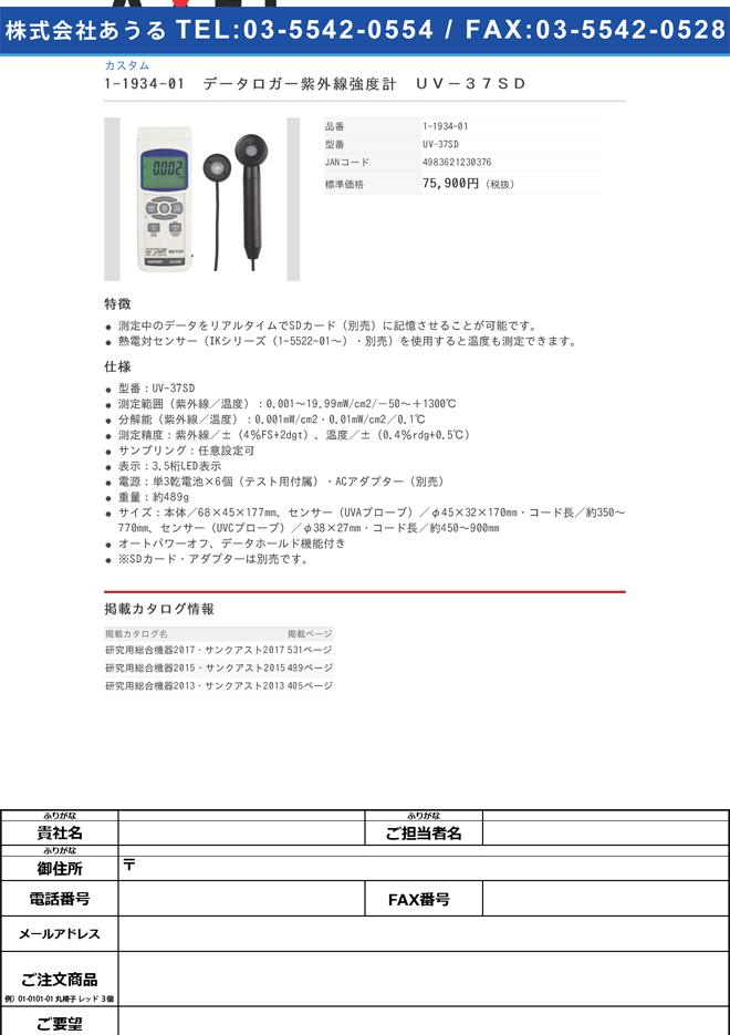 1-1934-01 データロガー紫外線強度計 UV-37SD