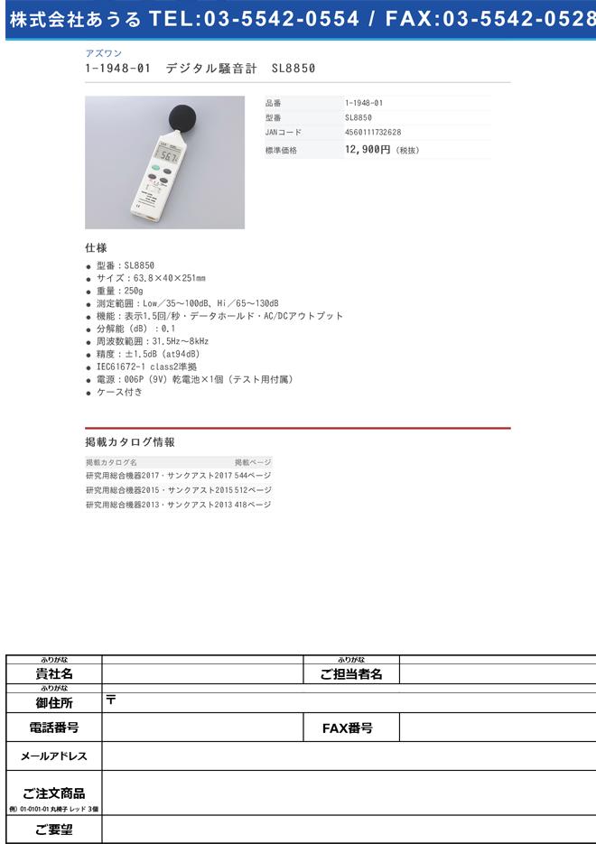 1-1948-01 デジタル騒音計 SL8850