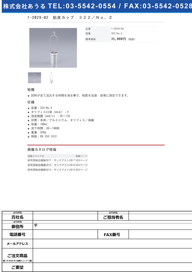 1-2029-02 粘度カップ 322/No.2