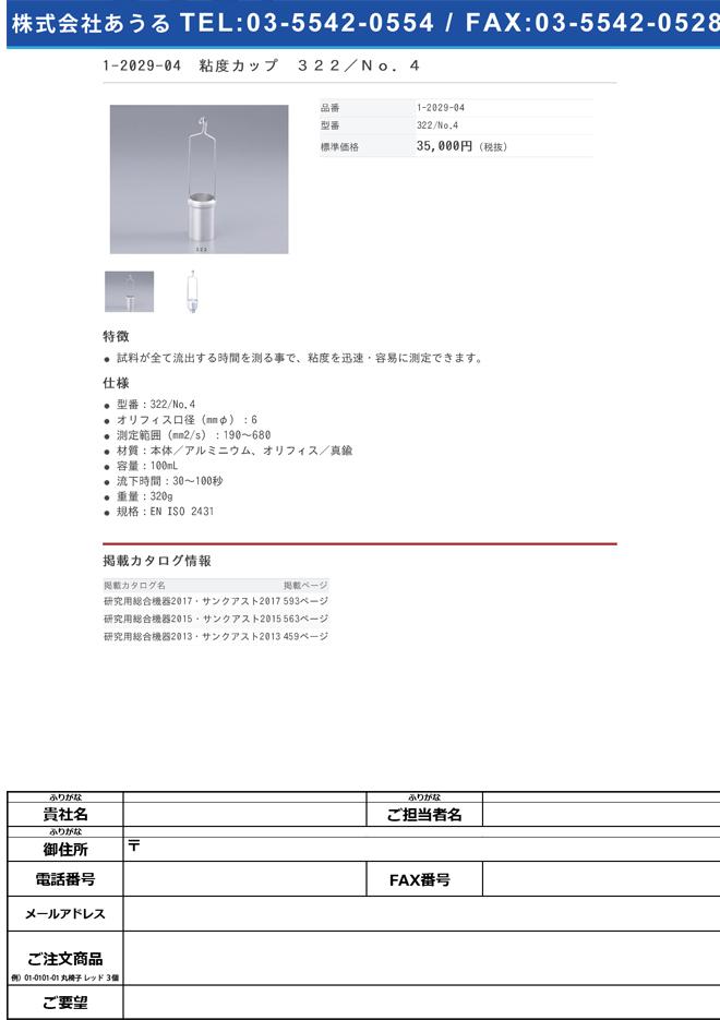 1-2029-04 粘度カップ 322/No.4