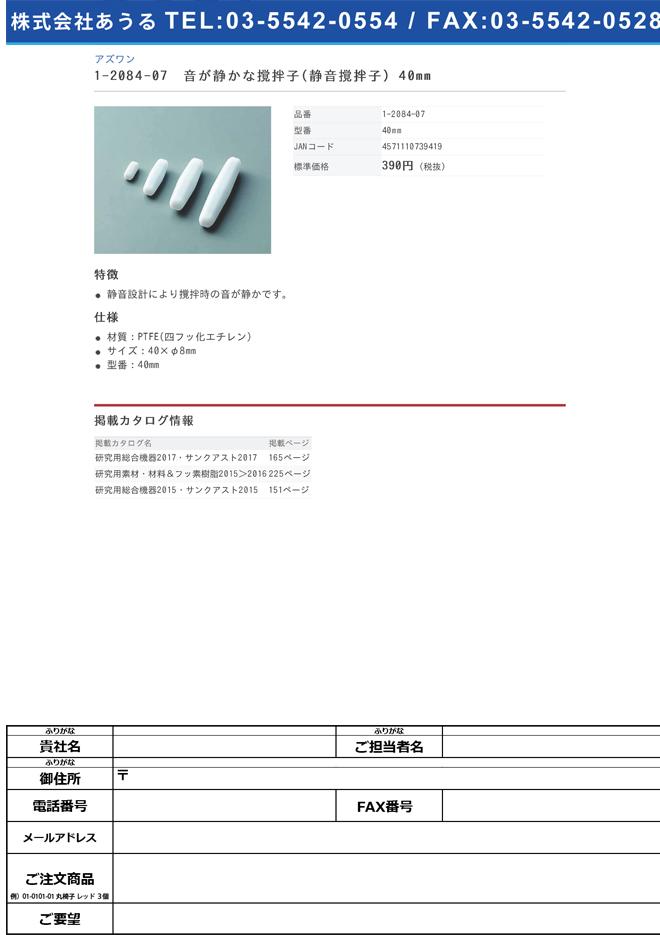 1-2084-07 音が静かな撹拌子(静音撹拌子) 40mm