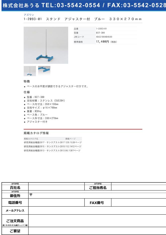 1-2093-01 スタンド アジャスター付 ブルー 330×270mm BST-300-