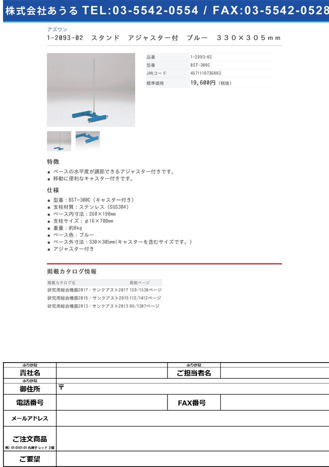 1-2093-02 スタンド アジャスター付 ブルー 330×305mm BST-300C