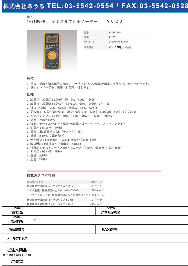 1-2100-01 デジタルマルチメーター TY520>