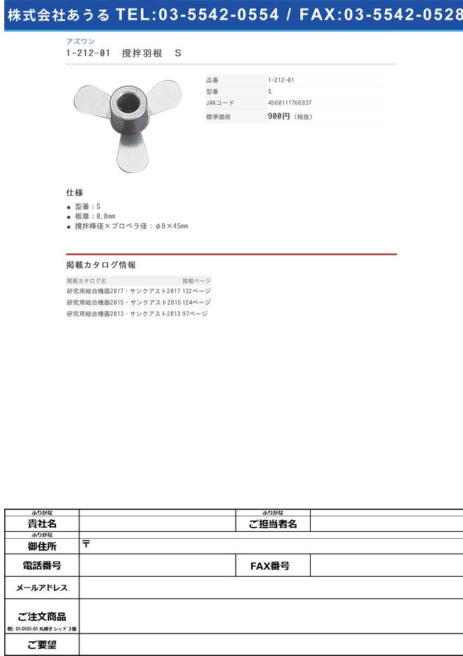 1-212-01 撹拌羽根(SUS304製) S
