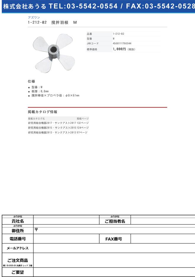 1-212-02 撹拌羽根(SUS304製) M