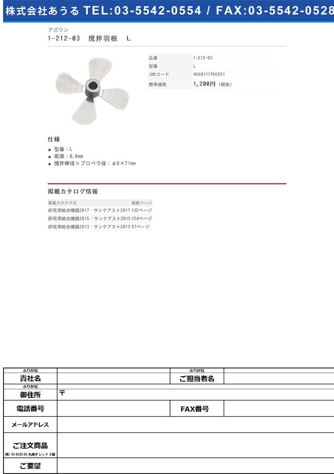 1-212-03 撹拌羽根(SUS304製) L