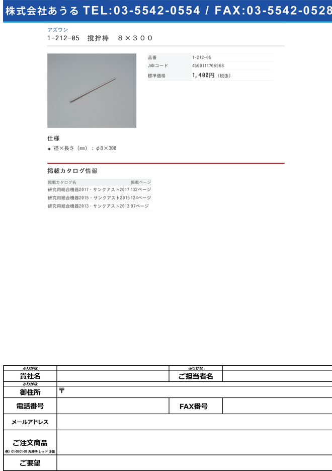 1-212-05 撹拌棒(SUS304製) φ8×300mm