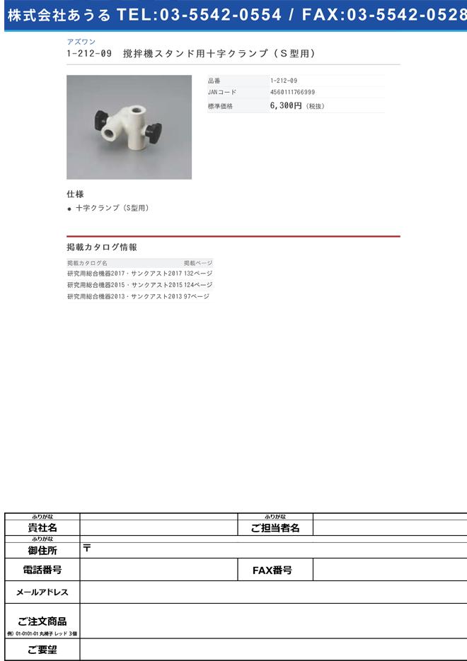 1-212-09 撹拌棒用十字クランプ(S型用)