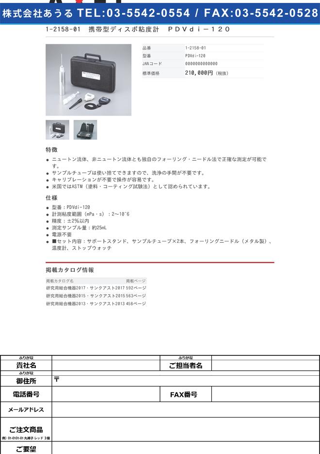 1-2158-01 携帯型ディスポ粘度計 PDVdi-120