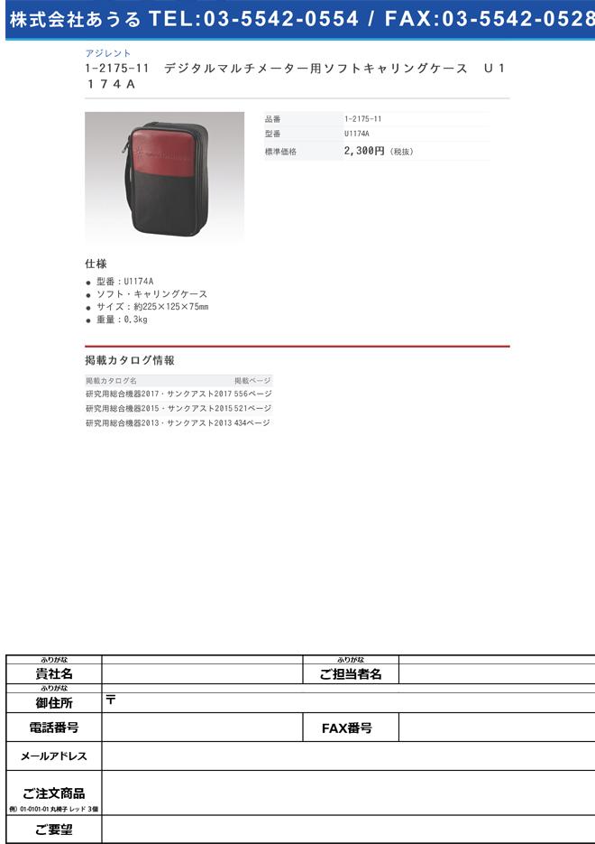 1-2175-11 デジタルマルチメーター用ソフトキャリングケース U1174A