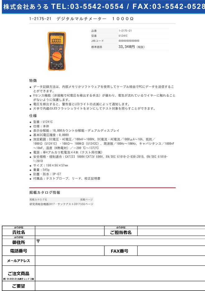 1-2175-21 デジタルマルチメーター 1000Ω U1241C