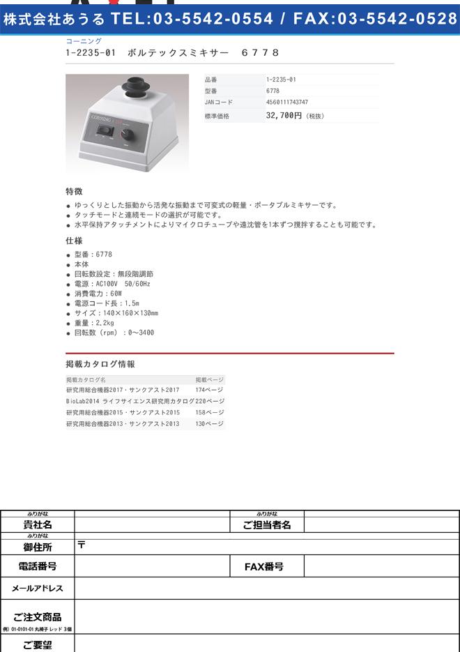 1-2235-01 ボルテックスミキサー 6778