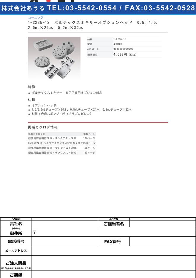 1-2235-12 ボルテックスミキサーオプションヘッド 0.5、1.5/2.0mLチューブ×24本 0.2mLチューブ×32本 480101