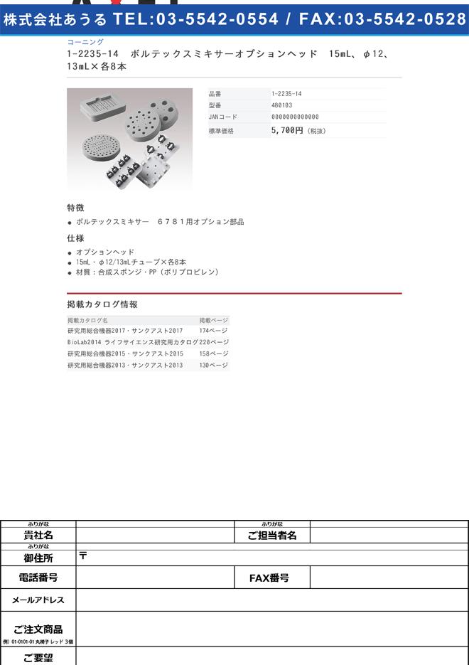 1-2235-14 ボルテックスミキサーオプションヘッド 15mL、φ12/13mLチューブ×各8本 480103