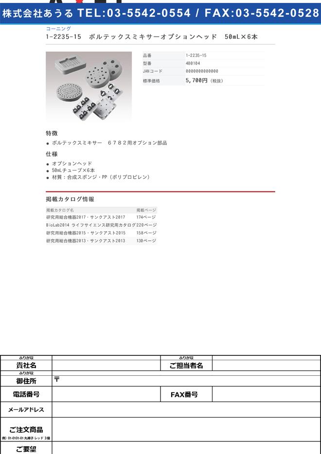 1-2235-15 ボルテックスミキサーオプションヘッド 50mLチューブ×6本 480104