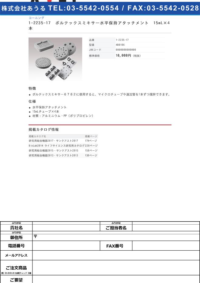 1-2235-17 ボルテックスミキサー水平保持アタッチメント 15mLチューブ×4本 480106