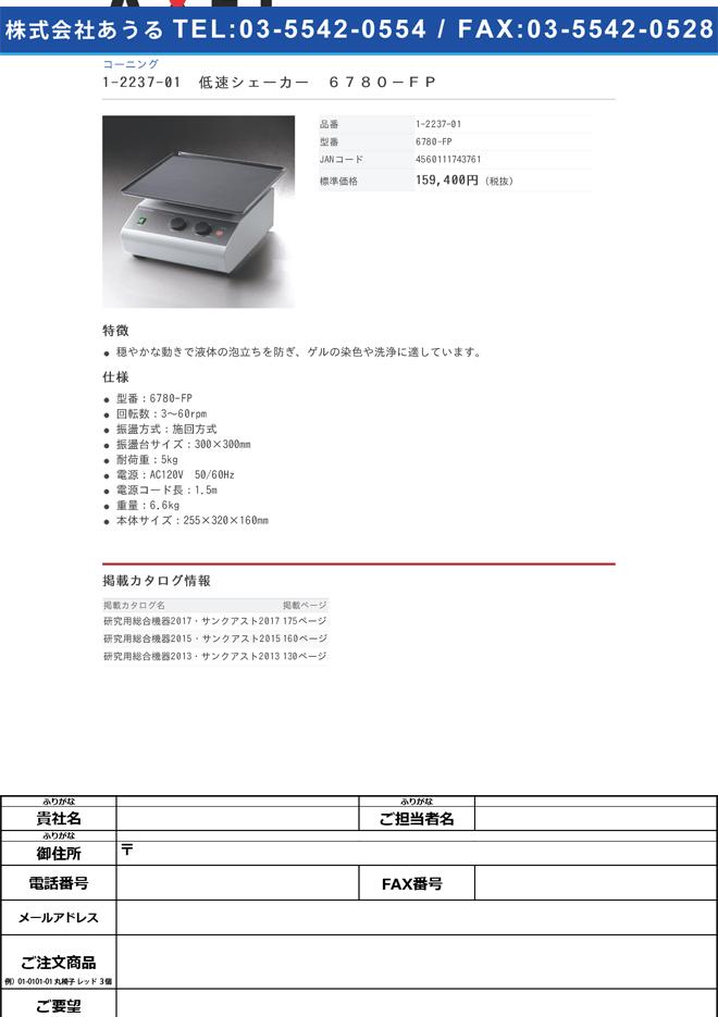 1-2237-01 低速シェーカー 6780-FP