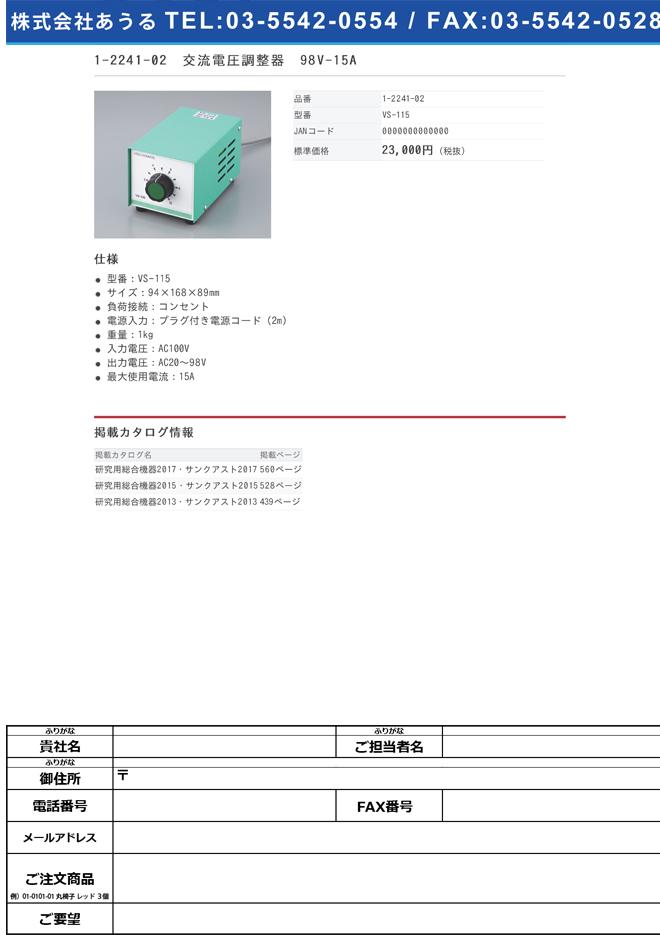 1-2241-02 交流電圧調整器 98V-15A VS-115