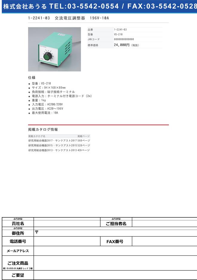 1-2241-03 交流電圧調整器 196V-10A VS-210