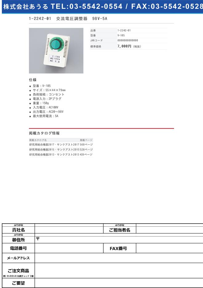 1-2242-01 交流電圧調整器 98V-5A V-105