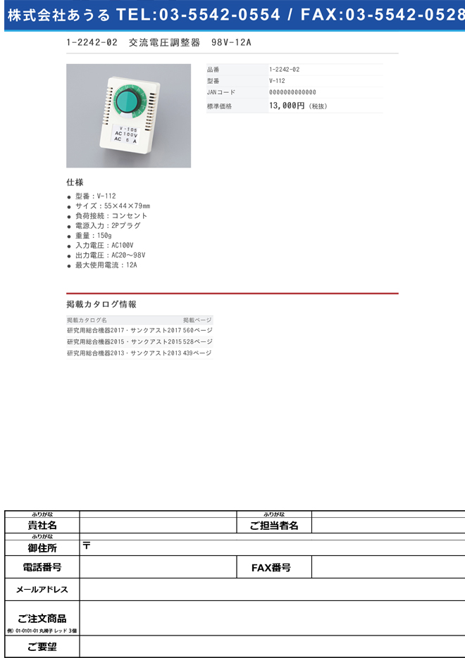 1-2242-02 交流電圧調整器 98V-12A V-112