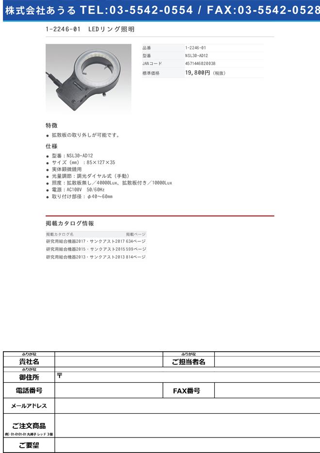 1-2246-01 LEDリング照明 NSL30-AD12