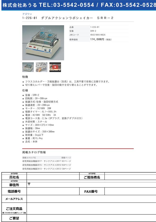 1-226-01 ダブルアクションラボシェイカー SRR-2