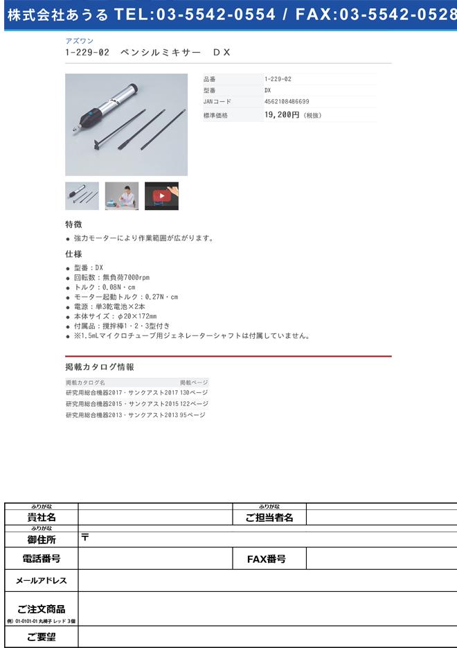 1-229-02 ペンシルミキサー DX