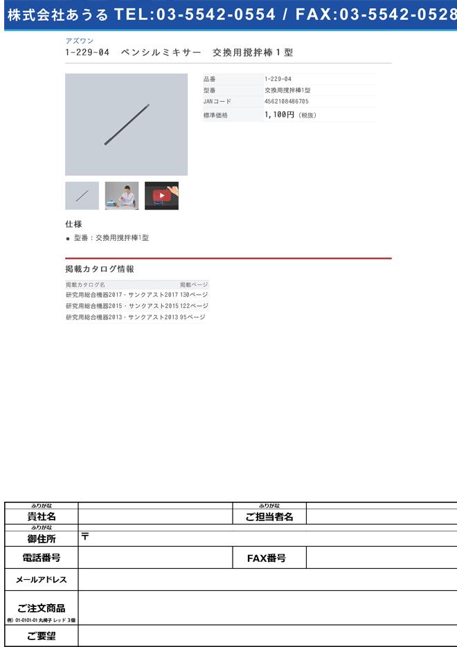 1-229-04 ペンシルミキサー 交換用撹拌棒1型