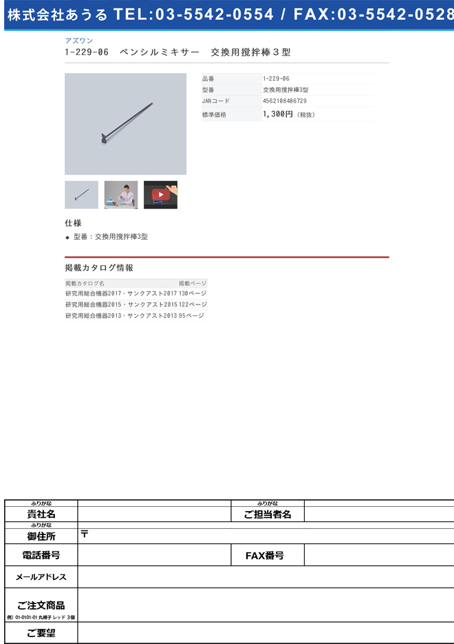 1-229-06 ペンシルミキサー 交換用撹拌棒3型