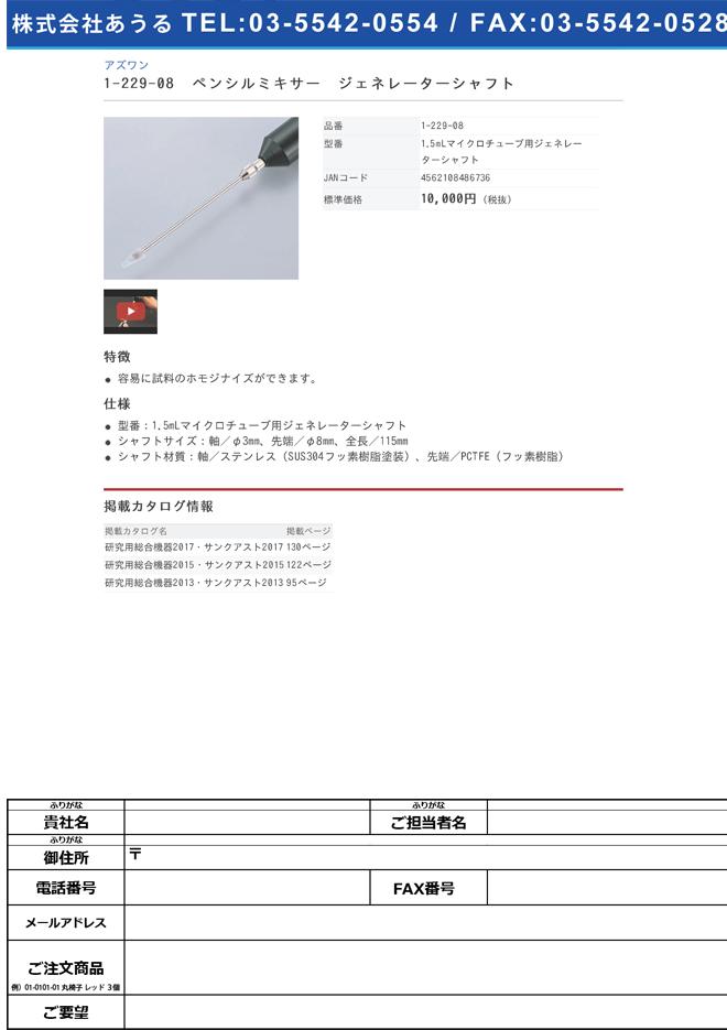 1-229-08 ペンシルミキサー ジェネレーターシャフト 1.5mLマイクロチューブ用ジェネレーターシャフト