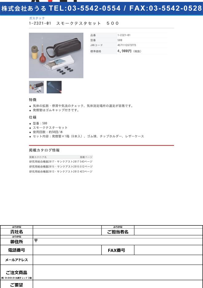 1-2321-01 スモークテスタセット 500