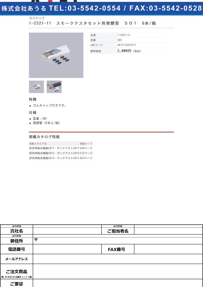 1-2321-11 スモークテスタセット用発煙管 6本/箱 501