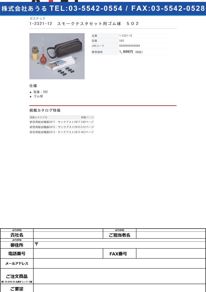 1-2321-12 スモークテスタセット用ゴム球 502