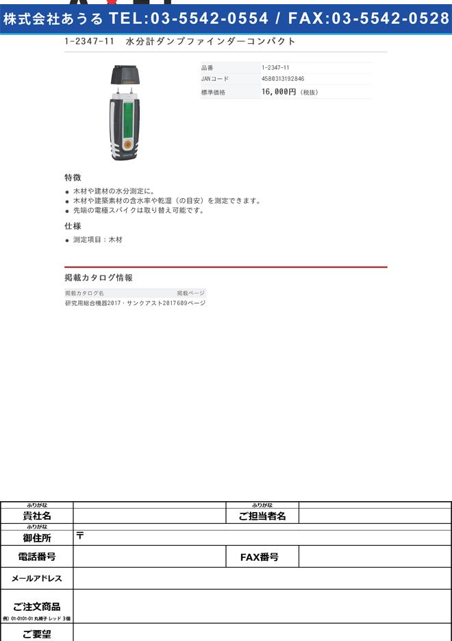 1-2347-11 水分計ダンプファインダーコンパクト