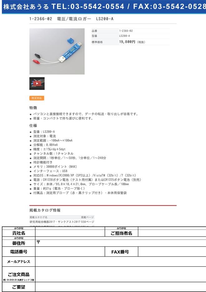 1-2366-02 電圧/電流ロガー LS200-A