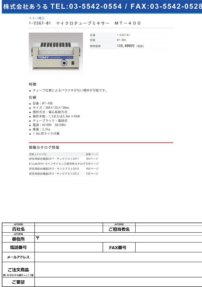 1-2367-01 マイクロチューブミキサー MT-400