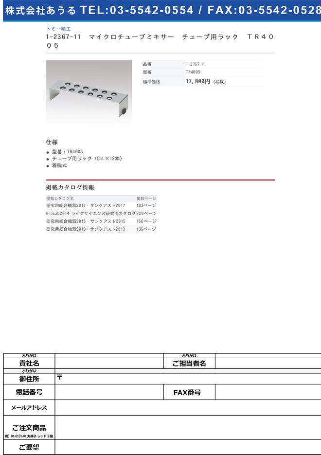 1-2367-11 マイクロチューブミキサー チューブ用ラック TR4005