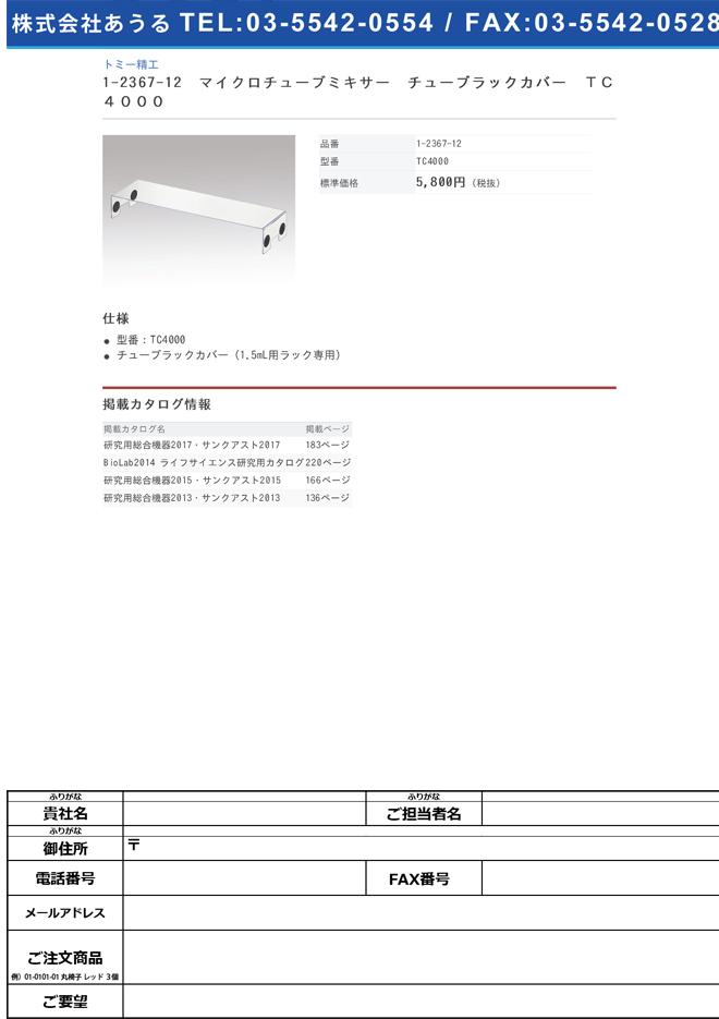 1-2367-12 マイクロチューブミキサー チューブラックカバー TC4000