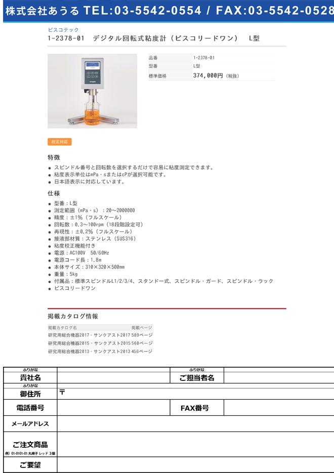 1-2378-01 デジタル回転式粘度計(ビスコリードワン) L型