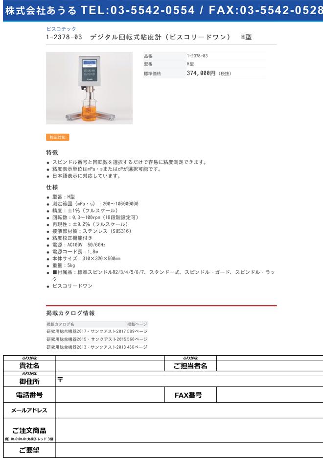 1-2378-03 デジタル回転式粘度計(ビスコリードワン) H型